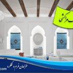 طراحی داخلی سبک مراکشی