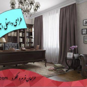 طراحی داخلی اتاق کار کلاسیک