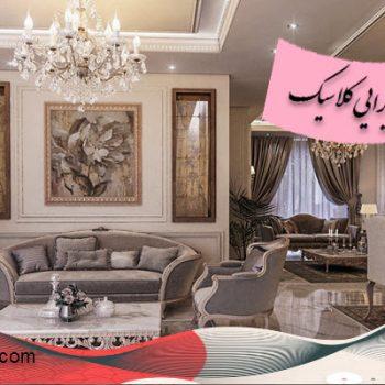طراحی داخلی پذیرایی کلاسیک