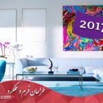 طراحی داخلی 2017