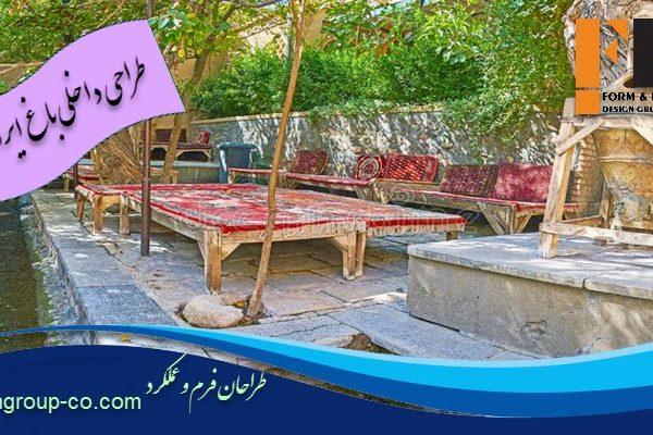 طراحی داخلی باغ ایرانی
