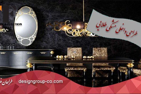 طراحی داخلی مشکی طلایی