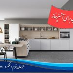 طراحی مناسب برای آشپزخانه