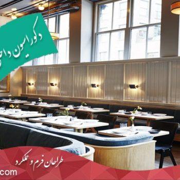 دکوراسیون داخلی انواع رستوران