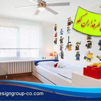 طراحی داخلی برای طرفداران لگو