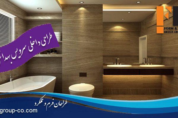 طراحی داخلی سرویس بهداشتی