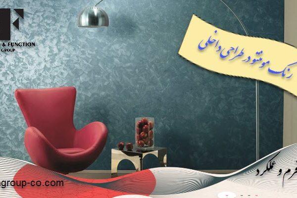 رنگ مومنتو در طراحی داخلی