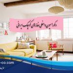 دکوراسیون داخلی خانه های کوچک ایرانی