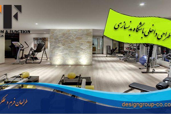 طراحی داخلی باشگاه بدنسازی