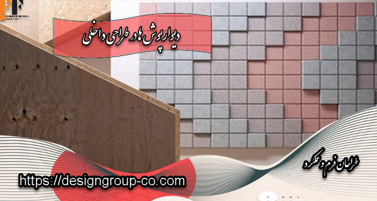 دیوارپوش ها در طراحی داخلی