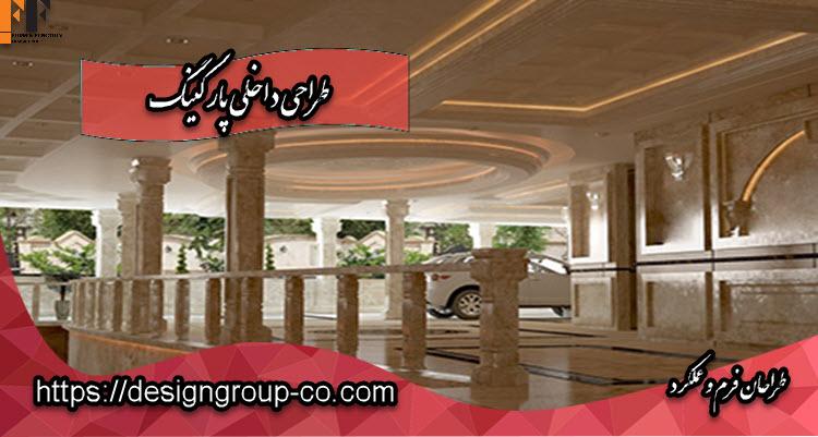 طراحی داخلی پارکینگ ساختمان