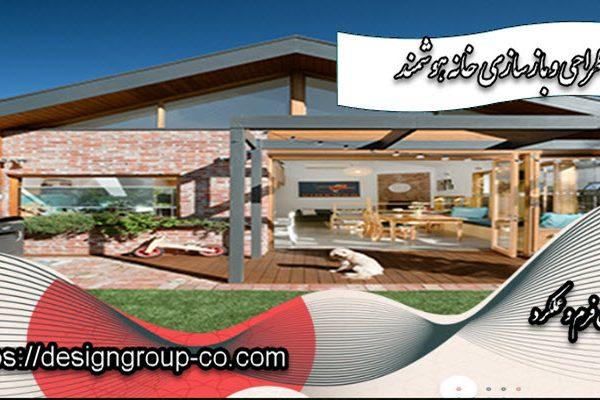 طراحی و بازسازی خانه هوشمند