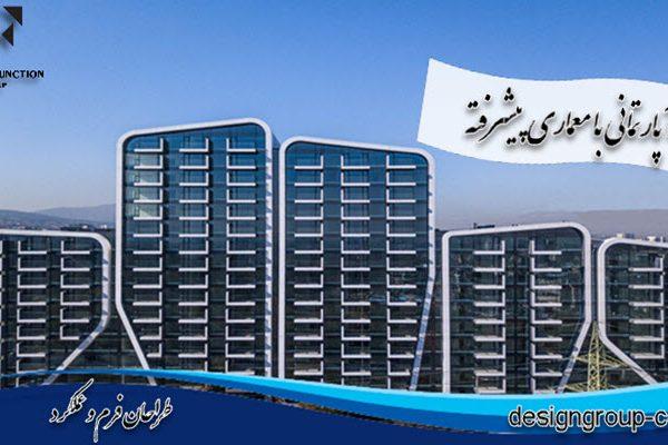 آپارتمانی با معماری پیشرفته