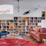 خانه ای برای دوستداران کتاب
