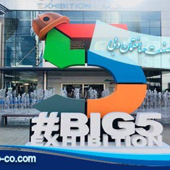نمایشگاه بین المللی صنعت ساختمان دبی