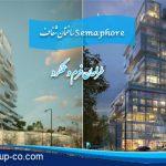 ساختمان شفاف Semaphore
