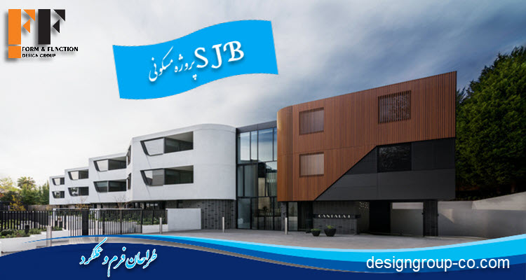 پروژه مسکونی SJB