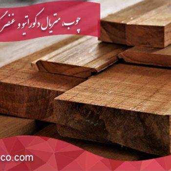 چوب، متریال دکوراتیو و عنصر گرم