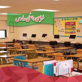 طراحی داخلی مدارس