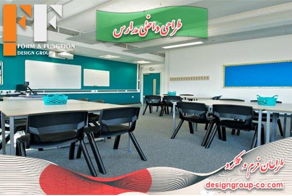 چیدمان میز و صندلی در کلاس درس