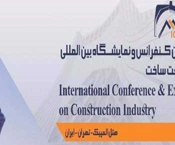 کنفرانس و نمایشگاه بین المللی صنعت ساخت