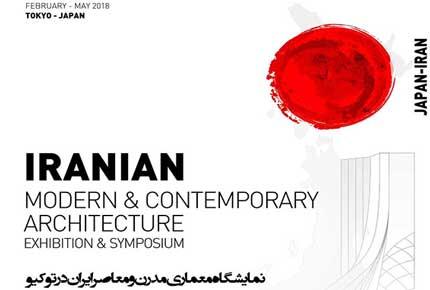 نمایشگاه و سمپوزیوم معماری مدرن و معاصر