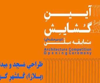 فراخوان مسابقه طراحی مسجد و میدان پلازا گلشهر