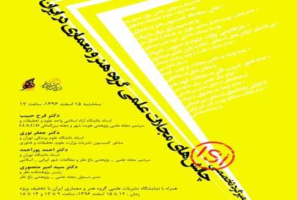 میزگرد چالشهای مجلات علمی گروه هنر و معماری در ایران
