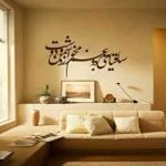 طراحی داخلی ایرانی سنتی