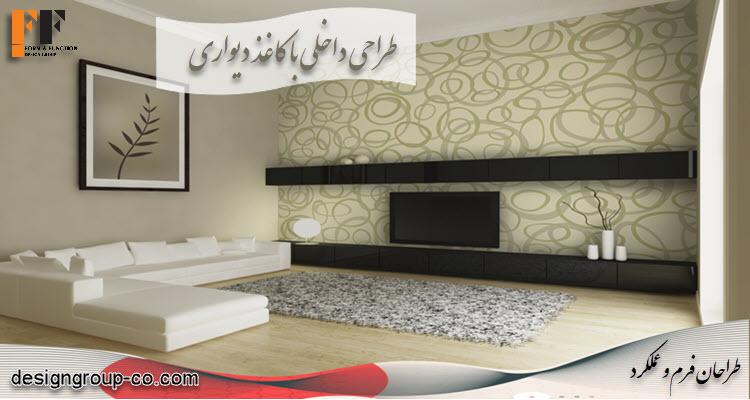 طراحی داخلی با کاغذ دیواری