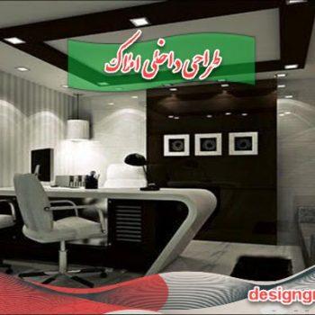 طراحی داخلی املاک