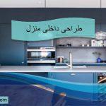 طراحی داخلی منزل 70 متری