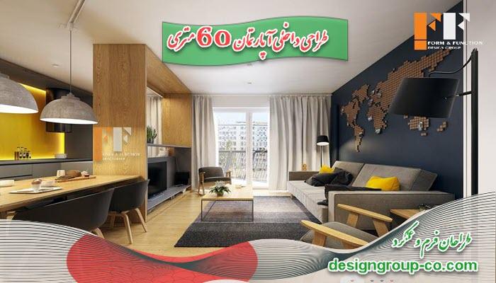 طراحی داخلی آپارتمان 60 متری