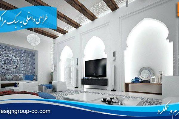 طراحی داخلی به سبک مراکش