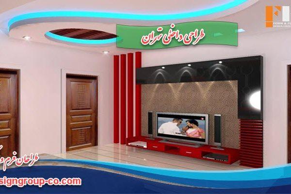 طراحی داخلی تهران